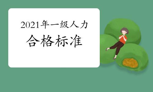 2021年北京一级人力资源管理师合格标准