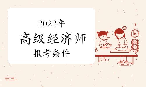 2022年高级经济师报考指南:报考条件