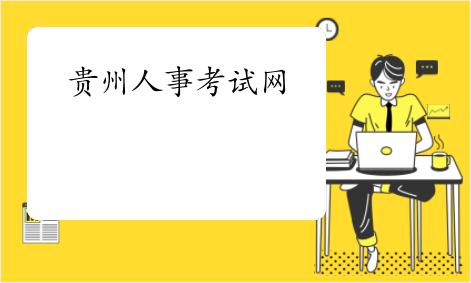 贵州启用电子版专业技术职务资格证书的通知