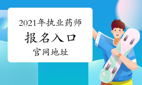 2021年執業藥師報名入口:中國人事考試網
