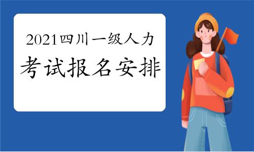 2021年四川一级人力资源管理师考试报名通知