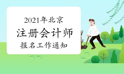 2021年北京注冊會計師報名工作有關事項通知