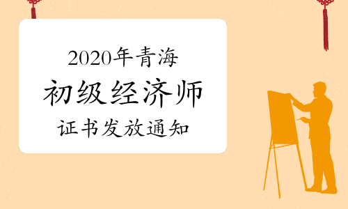 2020年青海初级经济师证书发放通知