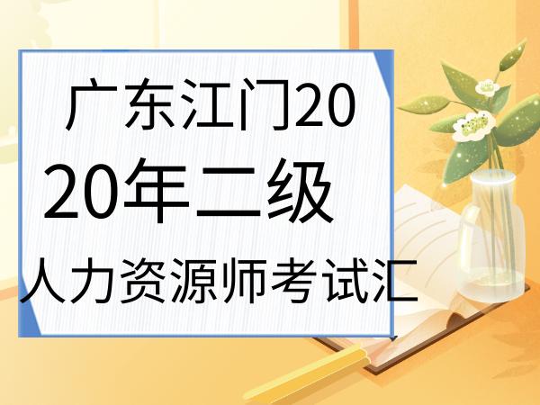 廣東江門2020年二級人力資源管理師考試報名信息匯總