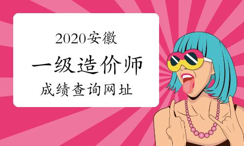 2020年安徽一级造价工程师成绩查询网址