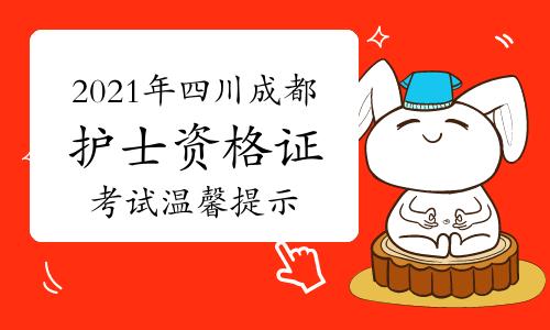 2021年四川成都护士资格证考试温馨提示