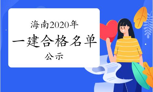 海南2020年一级建造师合格人员名单公示(806人)