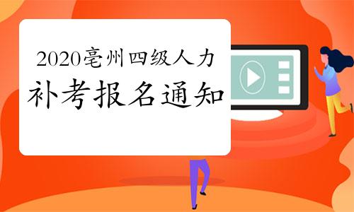 2020年11月安徽亳州四级人力资源管理师考试补考报名通知