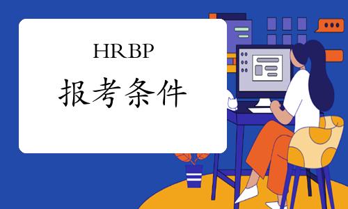 2021年海南HRBP报名条件(第四批)