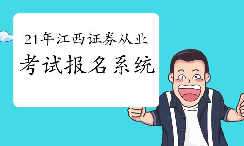 2021年4月江西证券从业资格考试报名系统:中国证券业协会