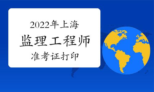 2022年上海監理工程師準考證打印時間
