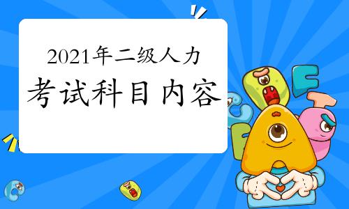 2021年江苏二级人力资源管理师考试科目