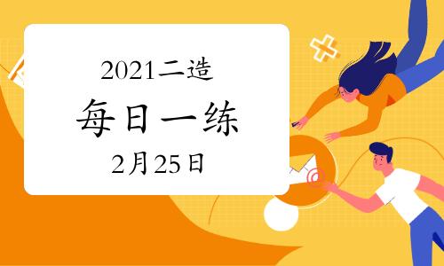 环球网校2021年二级造价工程师每日一练及答案免费下载(2月25日)