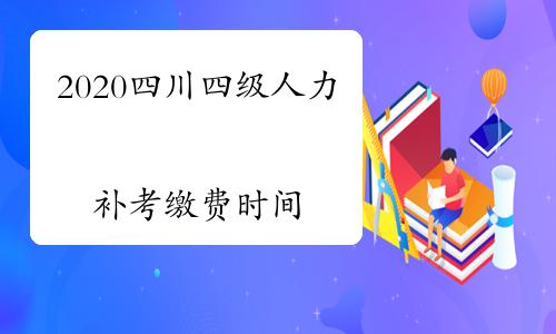 2020年四川四級人力資源管理師考試補考繳費截止時間:12月17日