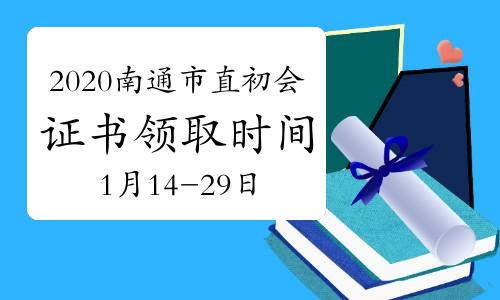2020年江苏南通市直初级会计职称证书领取时间2021年1月14日至1月29日
