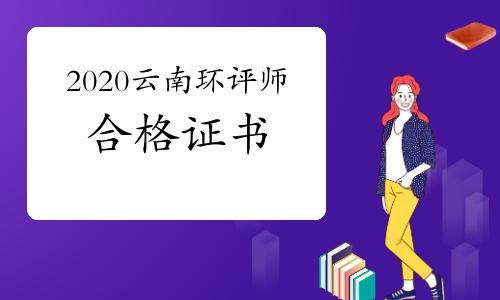 2020年云南环境影响评价工程师合格证书领取注意事项