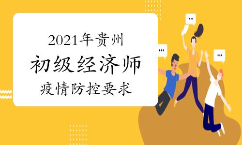 2021年贵州初级经济师考试疫情防控要求(第一版)