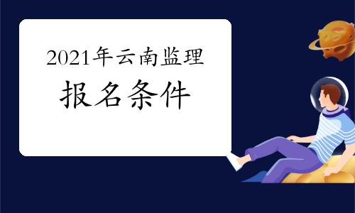 想報考2021年云南監理工程師,需要達到什么條件?