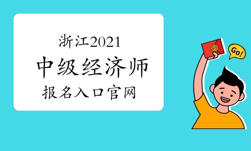 浙江2021中级经济师报名入口官网