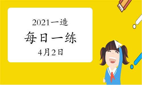 环球网校2021年一级造价工程师每日一练及答案免费下载(4月2日)