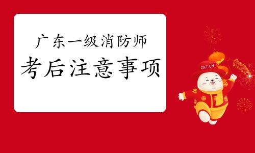 2020年廣東一級消防工程師考后注意事項?