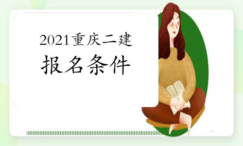 2021年重庆二级建造师报名条件已公布!