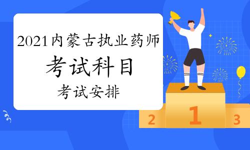 2021年内蒙古执业药师考试科目及考试安排