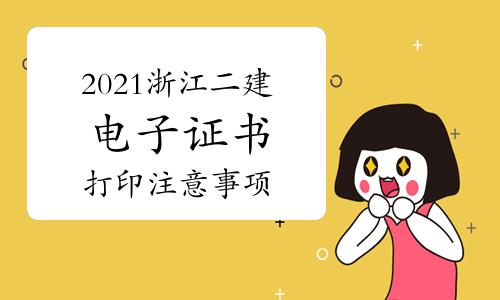 2021年浙江二级建造师电子证书打印流程及注意事项
