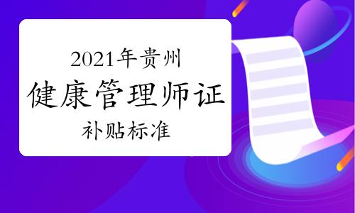 2021年贵州健康管理师证补贴标准