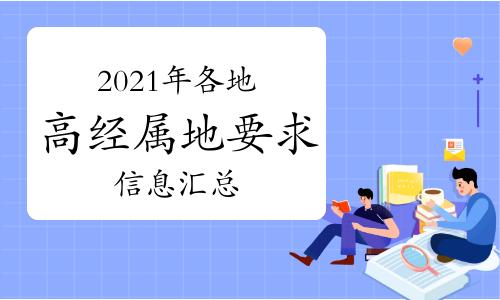 2021年各地區高級經濟師報考條件之屬地要求匯總(4月14日更新:河北、上海)