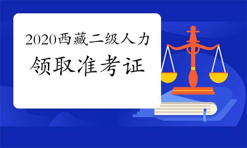 2020年西藏二级人力资源管理师考试领取准考证时间10月31日截止