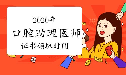 2020年全国各地区口腔助理医师证书领取时间及方式汇总