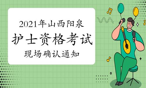 2021年山西阳泉护士资格考试现场确认时间、地点及报名公告