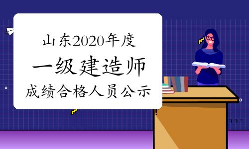 山东省2020年度一级建造师资格考试成绩合格人员公示(12686人)