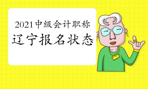 2021辽宁中级会计职称报名状态查询入口开通