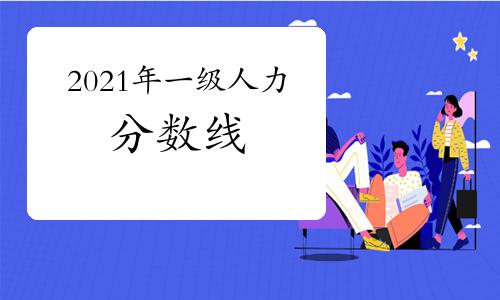 2021年辽宁一级人力资源管理师分数线