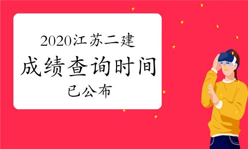 【官方通知】2020年江苏二级建造师成绩查询时间:2021年1月5日