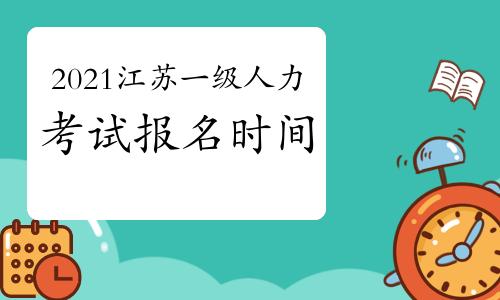 2021年江苏人力资源管理师一级报名时间预测