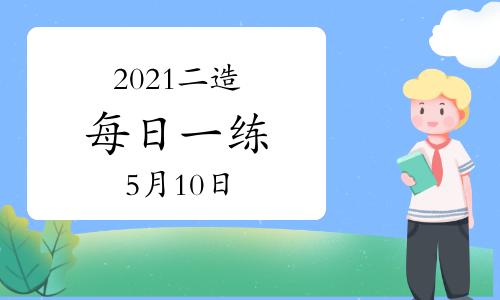 环球网校2021年二级造价工程师每日一练及答案免费下载(5月10日)