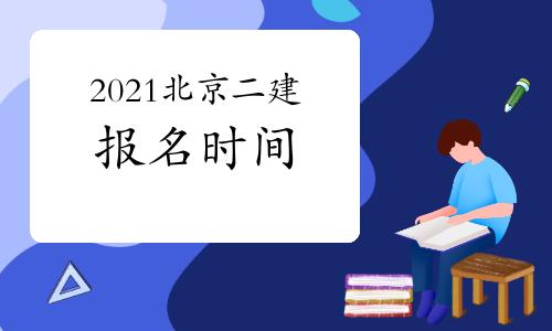 【官方】2021年北京二建考试报名时间公布:3月25日-3月29日