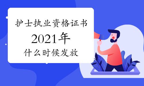 2021年护士执业资格证书什么时候发放?