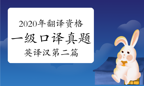 2020年翻译资格一级口译真题回忆英译汉第二篇:知识产权与科技变革