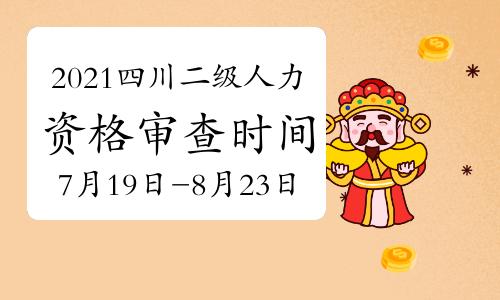 2021年四川二级人力资源管理师考试资格核查时间7月19日已开始
