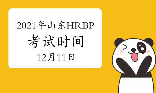 2021年山东HRBP考试时间:12月11日开考(第四批次)
