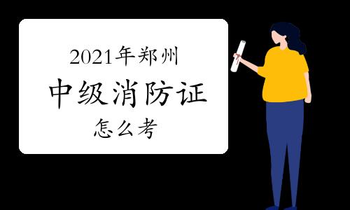 中級消防員:2021年鄭州消防證怎么考有什么要求?