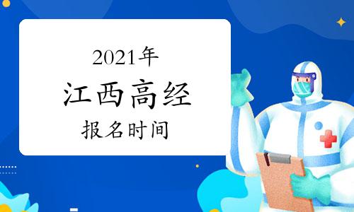 2021年江西高級經濟師報名時間公布(4月8日至4月15日)