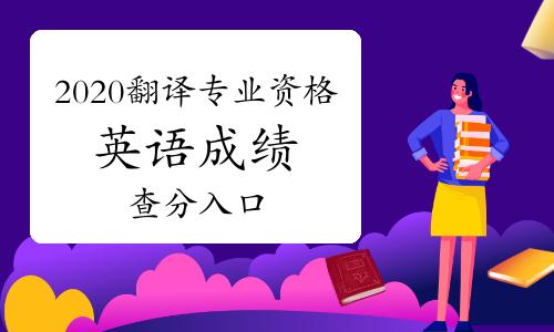 刚刚!中国人事考试网开通2020年翻译专业资格考试(英语)成绩查询入口