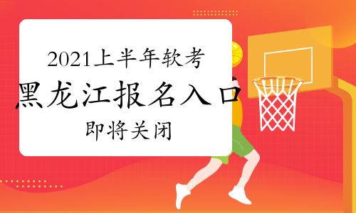 2021年上半年黑龙江软考高级考试报名入口4月6日关闭