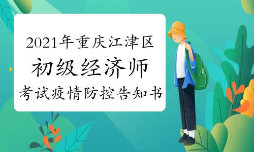 2021年重庆江津区初级经济师考试疫情防控告知书