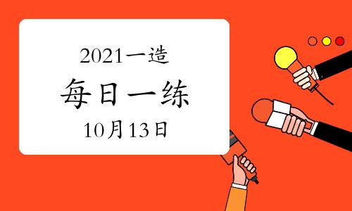 环球网校2021年一级造价工程师每日一练及答案免费下载(10月13日)